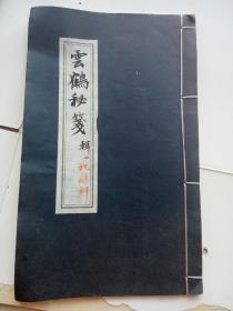 朱砂符咒手抄,云鹤秘笺,只有前面抄有二页,后面全是空白页
