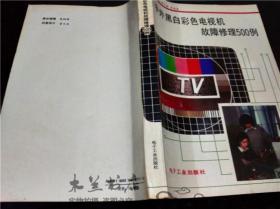 中外黑白彩色电视机故障修理500例 常青 赵金华 游天猛 / 电子工业出版社 1990年一版一印 16开平装