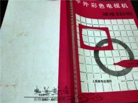 中外彩色电视机维修333例 赵卫滨 张庆双 等编著 人民邮电出版社 1989年一版 16开平装