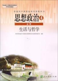 人教版高中思想政治必修四4生活与哲学高二课本教材书