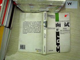 公务员录用考试指导丛书:面试