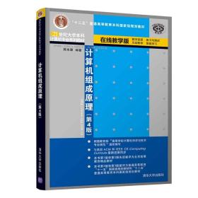 计算机组成原理(第4版)(21世纪大学本科计算机专业系列教材)