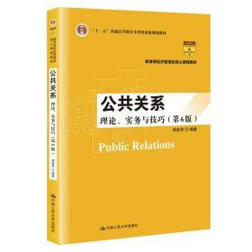 公共关系:理论、实务与技巧(第6版)9787300271354中国人民大学出版社