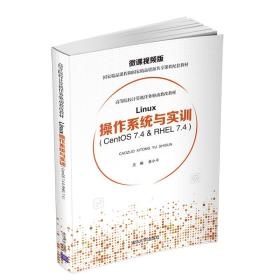 [正版新书]Linux操作系统与实训-( Centos 7.4 & RHEL 7.4 )9787302528777