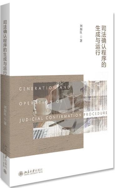 司法确认程序的生成与运行