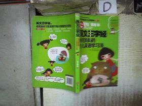 林克妈妈私家少儿英语教材系列一:英文三字经·林克妈妈的少儿英语学习法 。、
