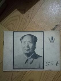 红小兵1976