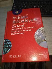 牛津高阶英汉双解词典第9版附DVD光盘