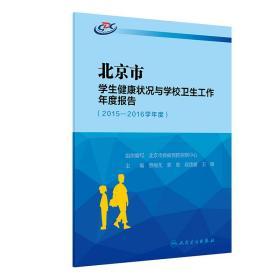北京市学生健康状况与学校卫生工作年度报告(2015—2016学年度)