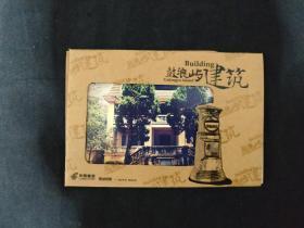 【正版全新】鼓浪屿建筑明信片 一套10枚*80分邮资
