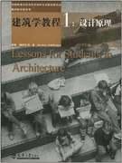 建筑学教程:设计原理