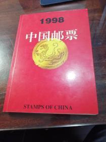 1998年 邮票年册   邮票全新