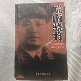 皖南骁将(傅秋涛将军传记)