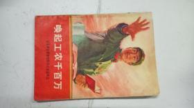 唤起工农千百万 记毛泽东思想宣传员关成福同志