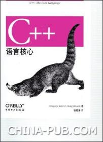 C++核心编程
