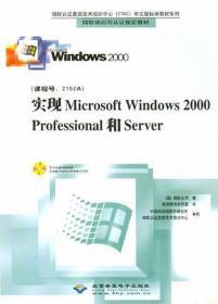 实现Microsoft Windows 2000 Professional和Server(含1CD)