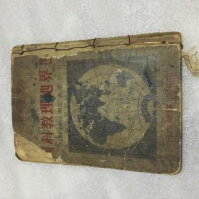 民国地图:世界地理教科图