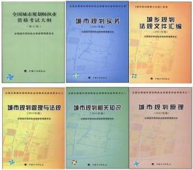 备考2021年全国注册城市规划师考试教材+汇编+大纲(全套6本) 沿用2011年版  赠视频课件