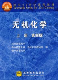 无机化学上册 第四版 北京师大等无机化学编写 高等出版