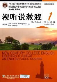 (第二版)视听说教程1学生用 杨惠中 上海外语教育出版社
