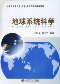 地球系统科学 毕 毕思文 耿杰哲著 中国地质大学出版社
