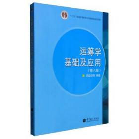 运筹学基础及应用 第六6版 胡运权 等 高等教育出版社