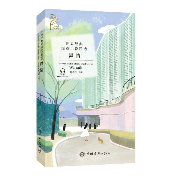 温情(汉英对照)/世界经典短篇小说精选