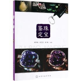 珠宝鉴定 何雪梅、刘艺萌、刘畅  编著 著 新华文轩网络书店 正版图书