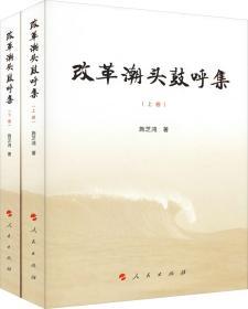 改革潮头鼓呼集(2册) 施芝鸿 著 新华文轩网络书店 正版图书