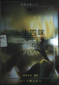 日本名家小品·人生四味·恋