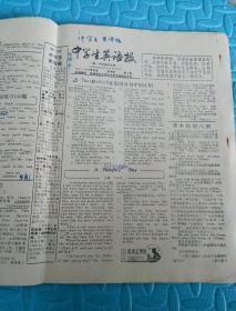 民易好运:中学生英语报(1987―1988学年度高中版第1至期)~英语周报(高中版第175至178期)