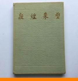 敦煌采塑 敦煌彩塑 人民美术出版社1960年初版