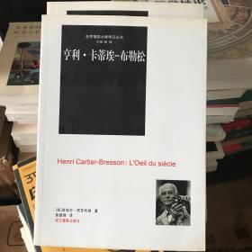 亨利·卡蒂埃-布勒松