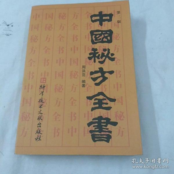 中國秘方全書(第二版)