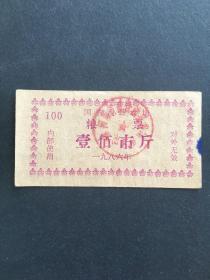 河南国营浚县农场86年粮票