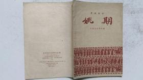 1959年5月北京宝文堂书店出版《姚期》(中国戏曲学校编、京剧教材、一版一印)