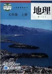商务星球版初中地理七年级上册教科书课本教材星球地图出版社全新