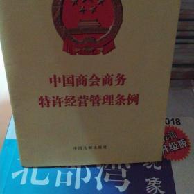 中国商会商务特许经营管理条例。