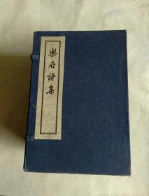 乐府诗集:线装书一九五五年一版一印