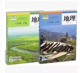 商务星球版初二8八年级上下册地理 课本教材2本书 星球地图出版社