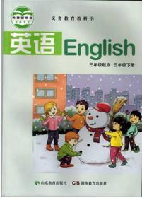 正版湘鲁版小学英语3三年级下册课本教材教科书 英语三年级起点