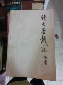 (正版14)倚天屠龙记16