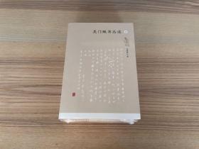 吴门贩书丛谈(上下)