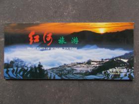 邮资明信片 红河旅游