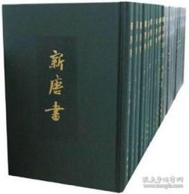 二十四史中华书局点校本精装全241册