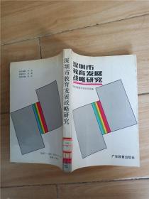 深圳市教育发展战略研究 (馆藏)