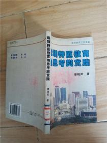深圳特区教育的思考与实践 (馆藏)
