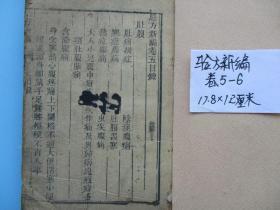 中医古籍古书老医书清代木刻版 验方新编卷五至卷六