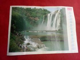 懷舊收藏掛歷年歷《1989貴州黃果樹瀑布》冬青攝影 山東美術出版