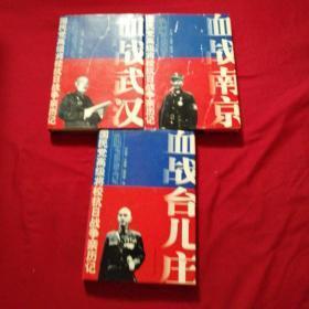 国民党高级将校抗日战争亲历记,血战台儿庄,血战南京,血战武汉,三本合售